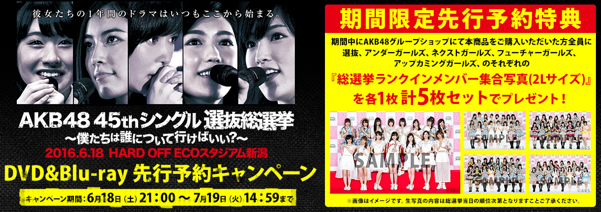 45thシングル選抜総選挙 DVD&Blu-ray 先行予約キャンペーン