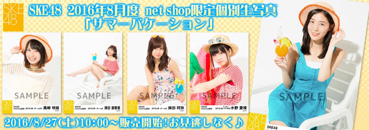 2016年8月度 net shop限定個別生写真「サマーバケーション」